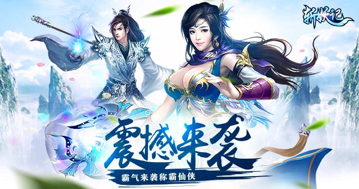 2017最新神话RPG《斩妖记》为你展现另类西游之路!