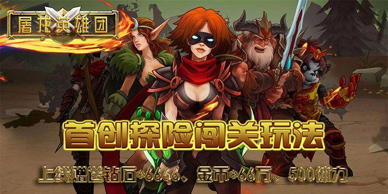 【新游预告】【屠龙英雄团】上线赠送钻石*6666、金币*66万、500体力