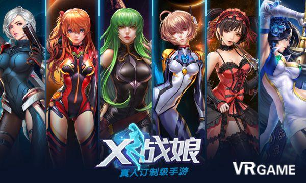 X战娘续作全面来袭《X战娘2》上线就有送满V福利赠送!