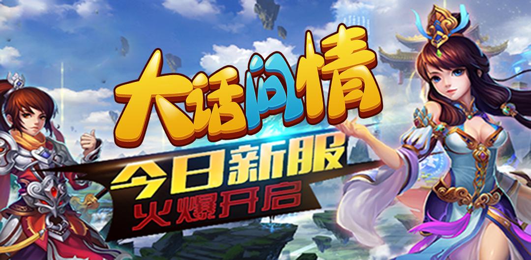 最新原创仙侠手游《大话问情》梦幻之旅今日展开!