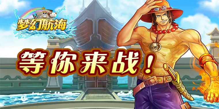【新游预告】【梦幻航海】上线即送VIP10,5万钻石,5亿金币
