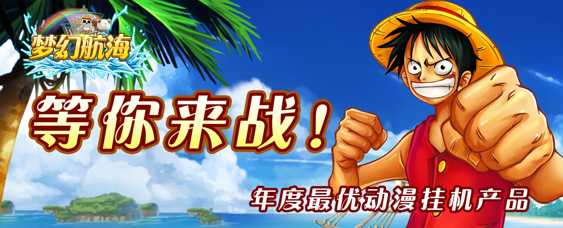 全新第3代挂机手游《梦幻航海》解放你的双手!