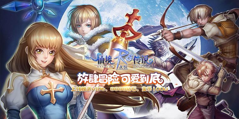 【新游预告】【仙境传说:永恒】上线赠送VIP6,8888钻石,金币100W