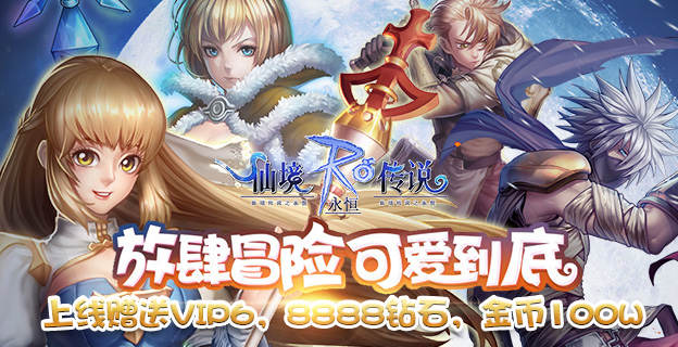 传承经典RO元素《仙境传说:永恒》奇幻之旅即将开启!