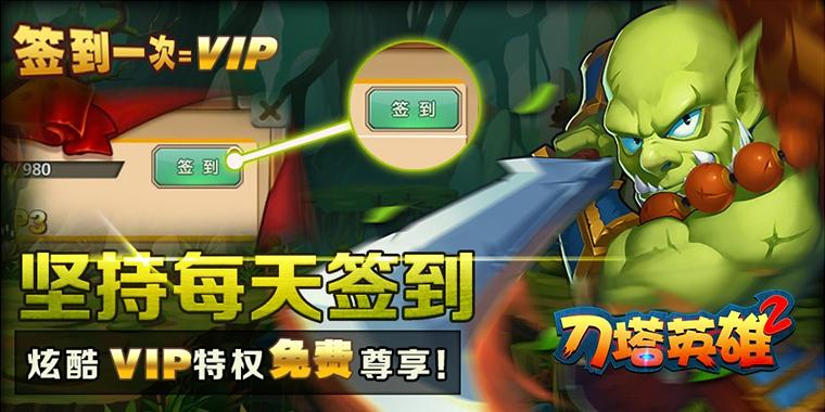 【新游预告】【刀塔英雄2】上线送VIP5,元宝*10000,金币*1000000