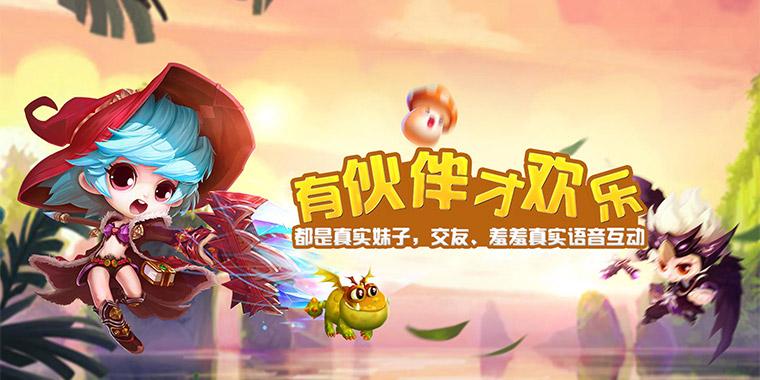 【新游预告】【冒险欢乐岛】上线送VIP5,8888元宝,50W金币