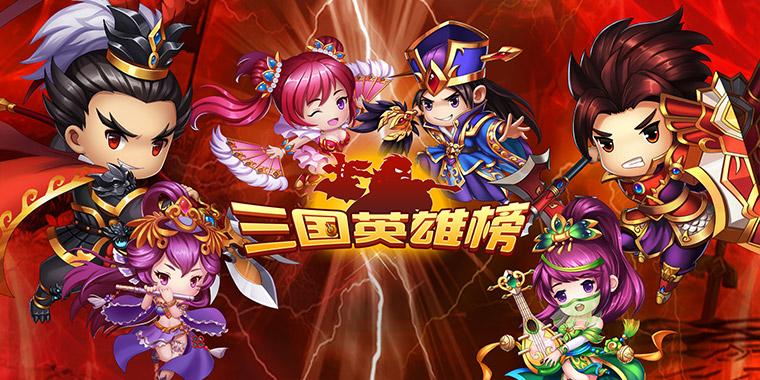 【新游预告】【三国英雄榜】上线赠送VIP7,元宝6666,银币50万