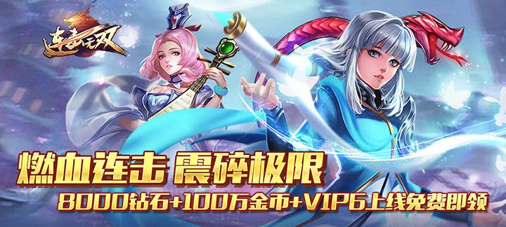 【新游预告】【连击无双】上线送VIP6、8000钻石、100W金币