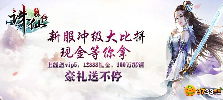 【新游预告】【诛仙传】上线即送VIP5,12888礼金和100W绑铜