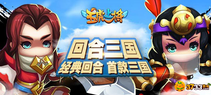 【新游预告】【五虎上将】上线送满V,元宝12888,银两100万,黄金30万