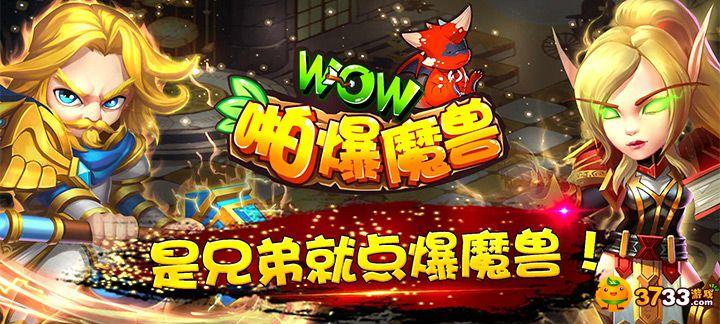 【新游预告】【啪爆wow魔兽】上线送满V(VIP23),1888888钻石,新手大礼包