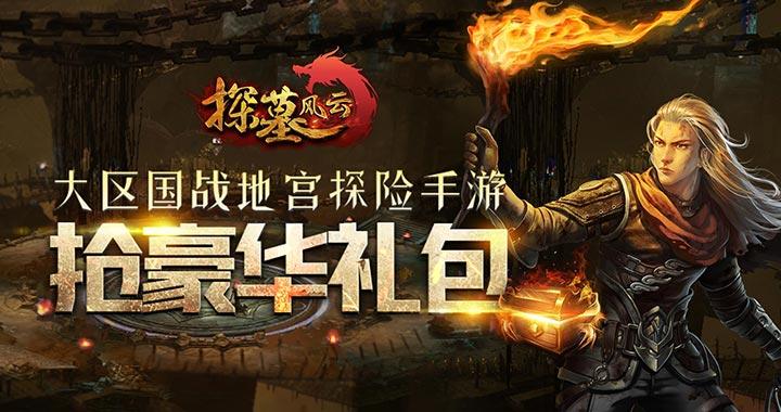 大型3DRPG《探墓风云-满V版》千年古墓等你探险
