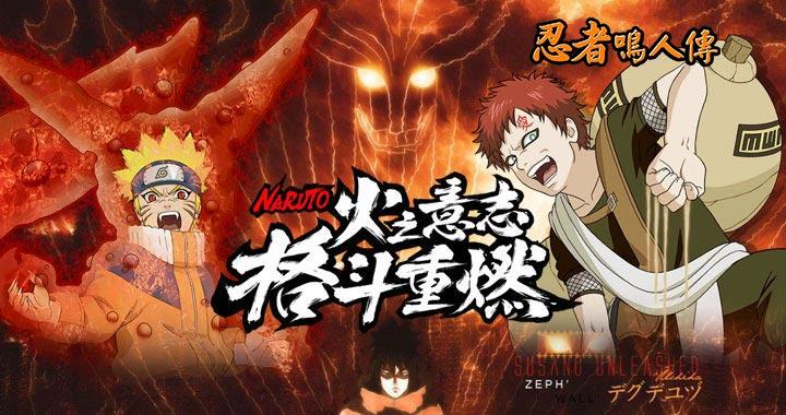 热血动漫改编《忍者鸣人传》重燃火之意志,集结你的最强忍队!