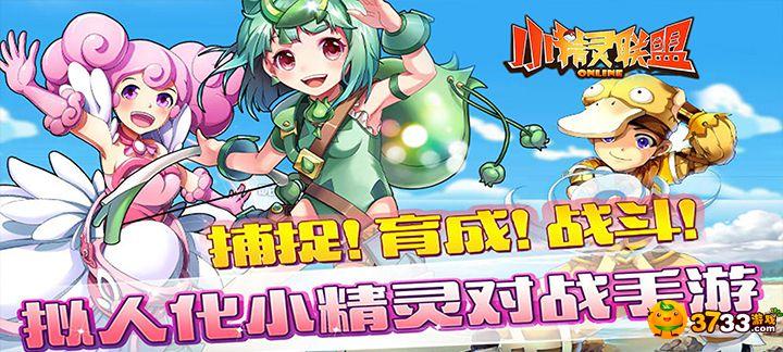 【新游预告】【小精灵联盟】上线赠送满级VIP,精灵石*12888,金币100万