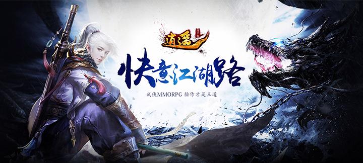 大型武侠RPG《逍遥满V版》上线满V为您助战江湖