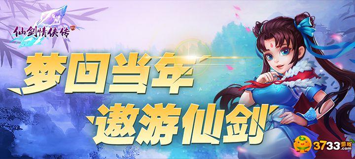 【新游预告】【仙剑情侠传】创角即送VIP5、8888元宝、288W铜钱、木头石头各100W