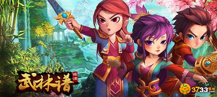 全新武侠RPG《武林谱》带您领略不一样的江湖