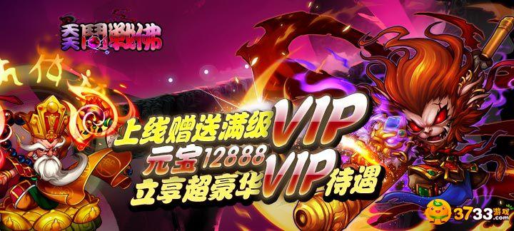 【新游预告】【天天斗战佛】上线赠送满级VIP,元宝12888,铜钱200万