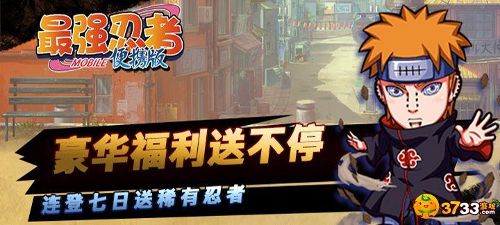 【新游预告】【最强忍者】上线送vip6,18888红宝石,200万金币