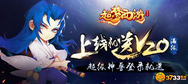 【新游预告】【超梦西游:比卡超】上线即获得满级VIP、元宝*8888、竞技积分*100000