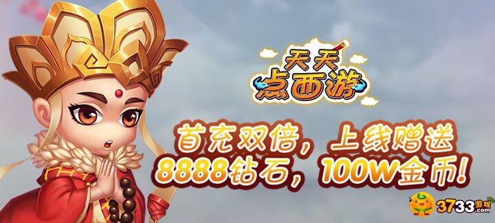【新游预告】【天天点西游】上线送8888钻石,金币100W
