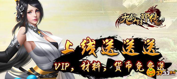 【新游预告】【九剑封神传】上线即送VIP5,6888龙玉