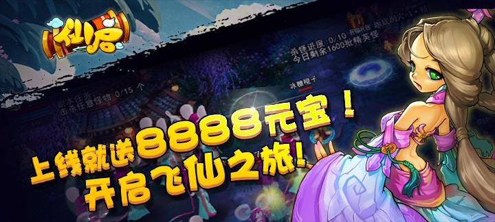 【新游预告】【仙启】首次充值的玩家即可获取对应职业30级极品装备