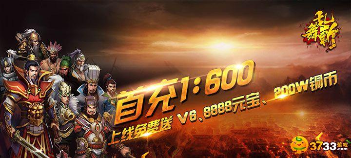 【新游预告】【乱舞斩】上线赠送VIP6、8888元宝、200W铜币