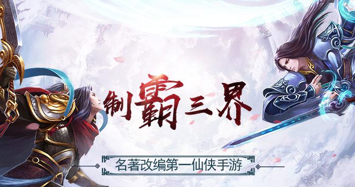 神话3D手游《西游飞仙传》修仙之旅今日开启!
