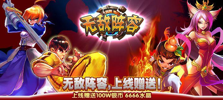 【新游预告】【无敌阵容】上线赠送100万银币,6666水晶