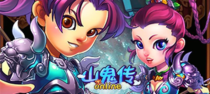 全新神话RPG《山鬼传》奇幻冒险今日开启!