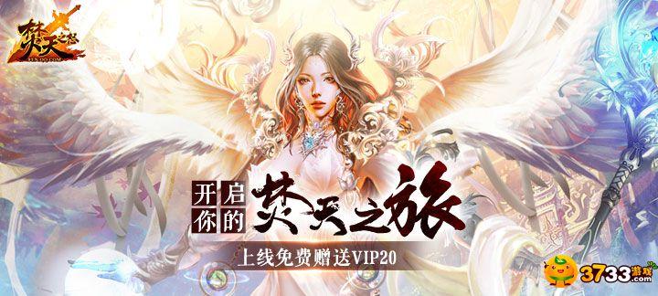 【新游预告】【焚天之怒满V版】上线送VIP20、18888钻石、200W金币