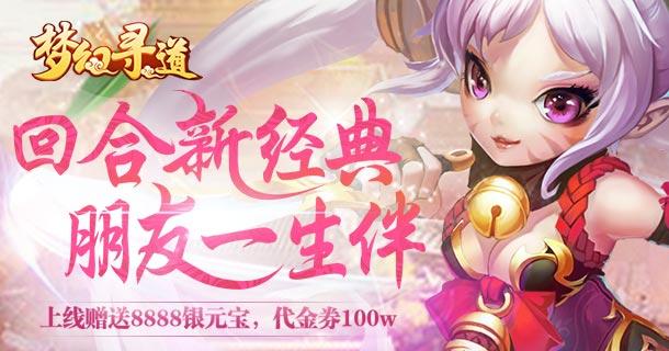 【梦幻寻道】上线送10万银元宝、500万代金券、100万银两