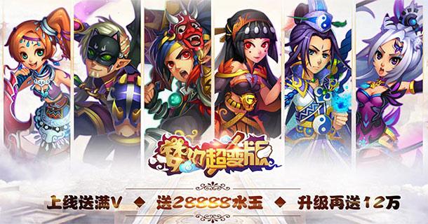经典回合RPG《梦幻超级变态版》今日10:00双端同步上线
