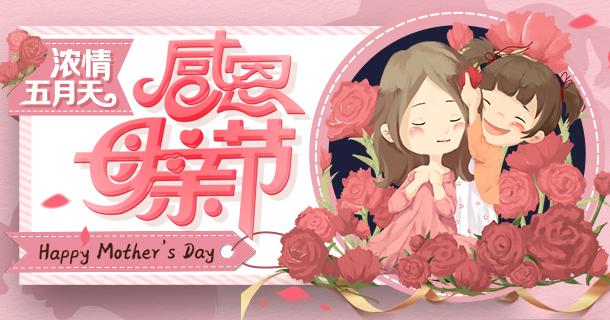 3733游戏母亲节活动开启:最高200%充值返利+豪华大礼包!