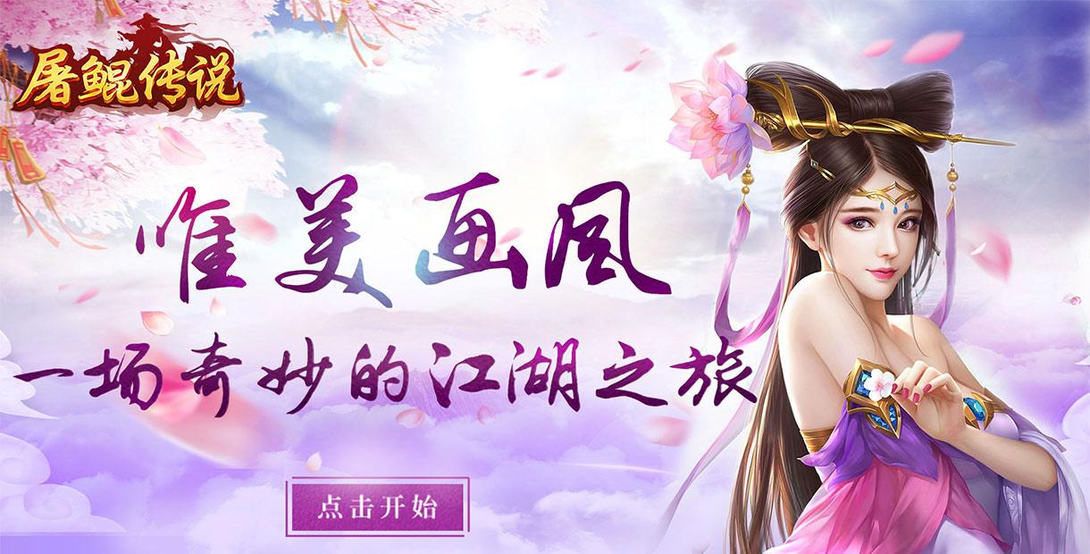 东方神话手游《屠鲲传说》今日10:00首服开启