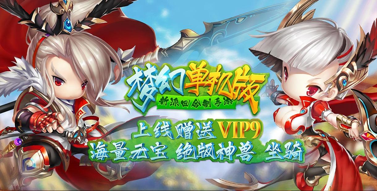 经典回合RPG《梦幻单机版》今日11:00火爆上线