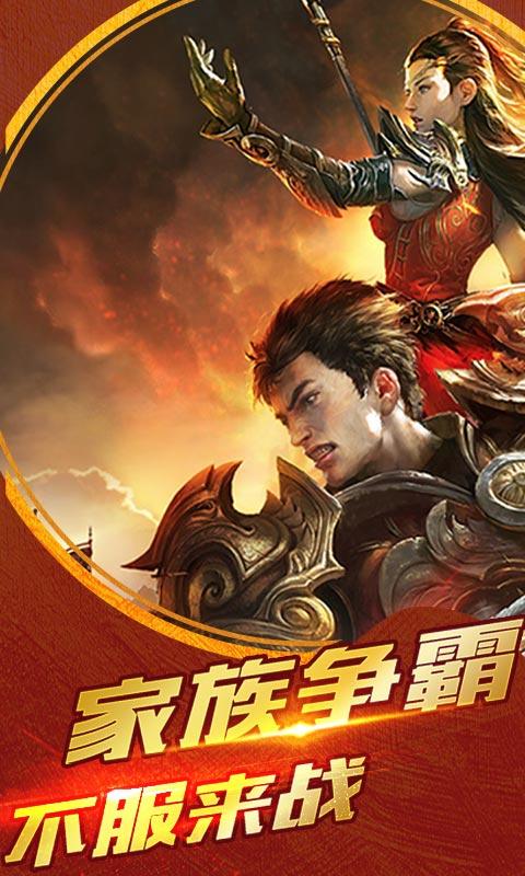 2019传奇手游大全游戏截图2