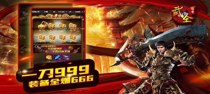 【新游预告】【武圣传奇】上线送vip10、30000元宝,500w铜钱