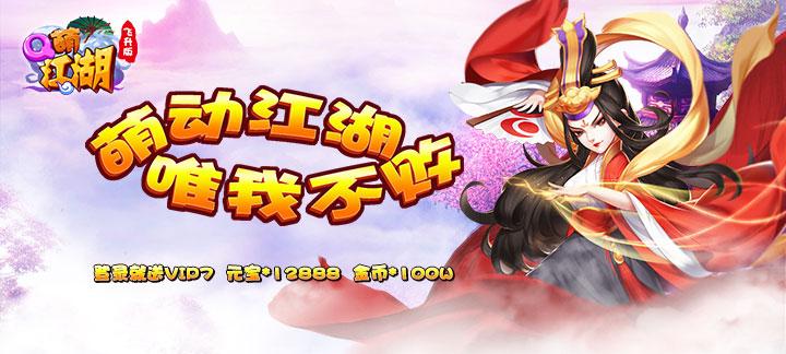 【新游预告】【Q萌江湖】上线送VIP7,元宝*12888,金币*100W