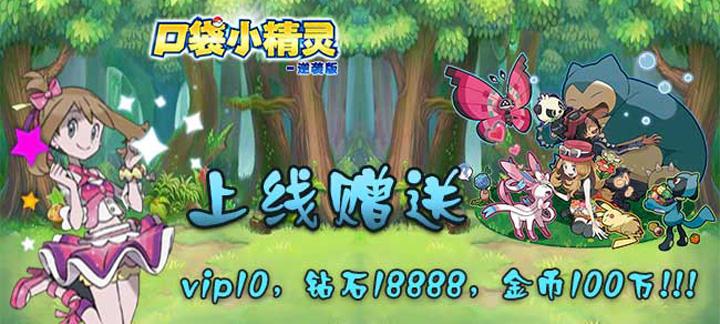 【新游预告】【口袋小精灵逆袭版】上线送vip10,钻石18888,金币100万