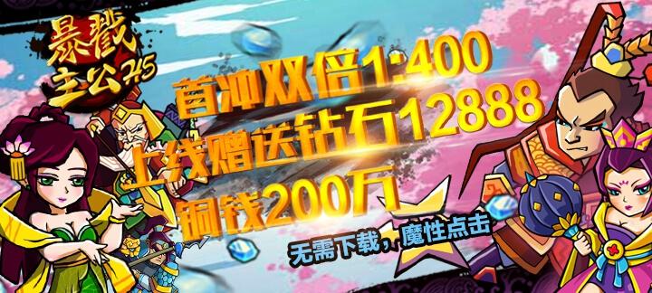 【新游预告】【暴戳主公】上线送钻石*12888、铜钱*200万