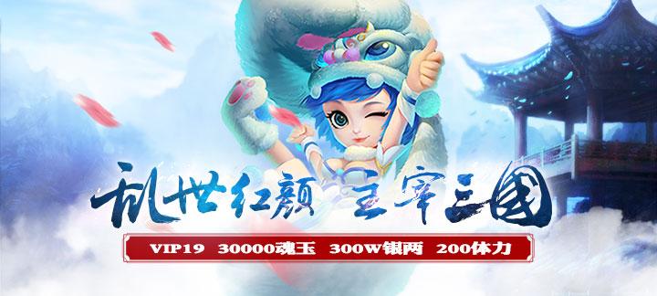 【新游预告】【少年三国传星耀版】上线送VIP19,30000魂玉,300W银两
