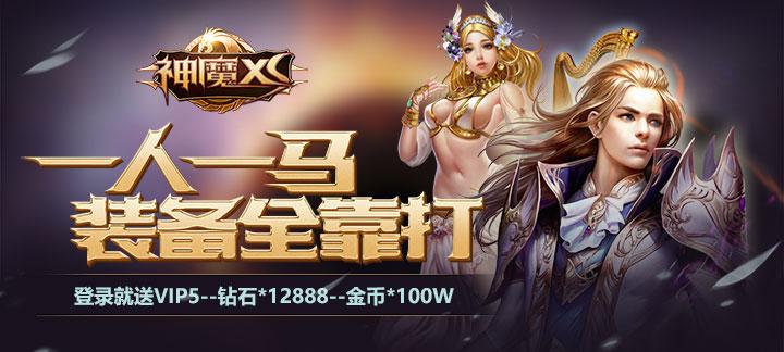 【新游预告】【神魔XS】上线送VIP5,钻石*12888,金币*100W