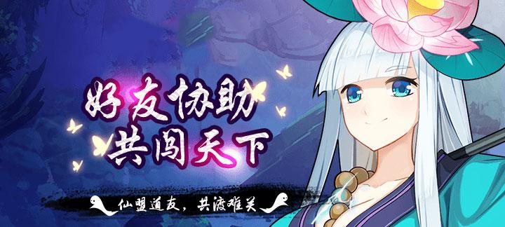 《大圣挂机》游戏视频分享:一款西游修真题材回合制RPG游戏