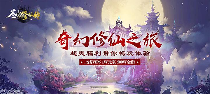 【新游预告】【苍穹修仙传】上线送V6,1W元宝,500W金币