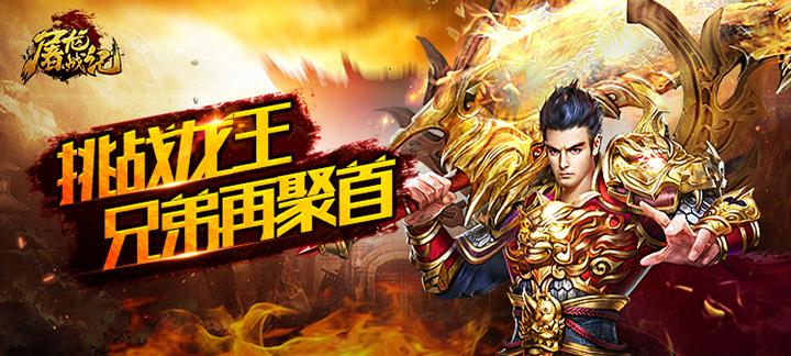 【新游预告】【屠龙战记】上线送VIP5、10000元宝