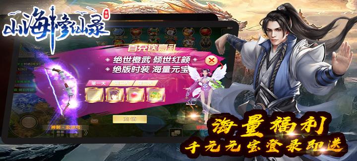 【新游预告】【山海修仙录】上线送VIP18、5888元宝、100W银两