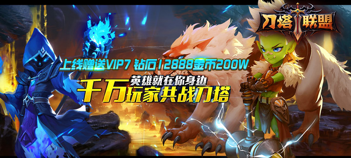 【新游预告】【刀塔联盟】上线送VIP7,钻石*12888,金币*200W