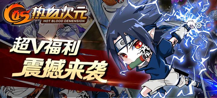 【新游预告】【COS热血次元】上线送至尊VIP20,钻石*50000